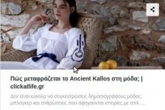 311-11-press-ancientkallos-clickatlife-2018